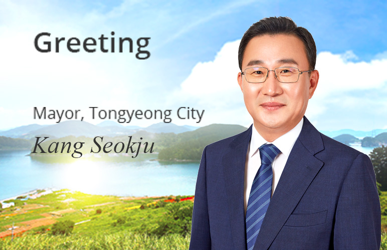 Mayor, Tongyeong City Kang Seong-ju. Sign(강석주). (Kang Seong-ju Photo)