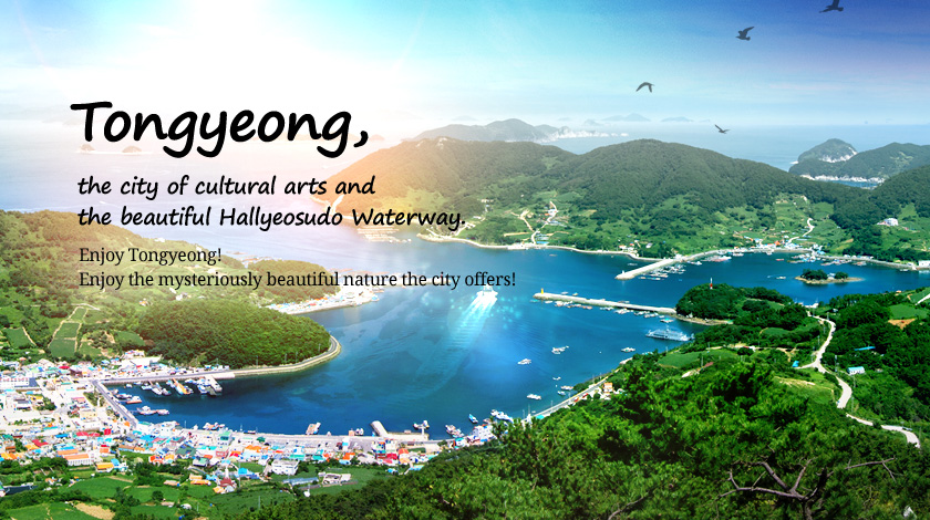 Tongyeong, the city of cultural arts and the beautiful Hallyeosudo Waterway. Enjoy Tongyeong! Enjoy the mysteriously beautiful nature the city offers!