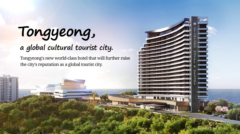 Tongyeong, a global cultural tourist city. Tongyeong's new world-class hotel that will further raise the city's reputation as a global tourist city.