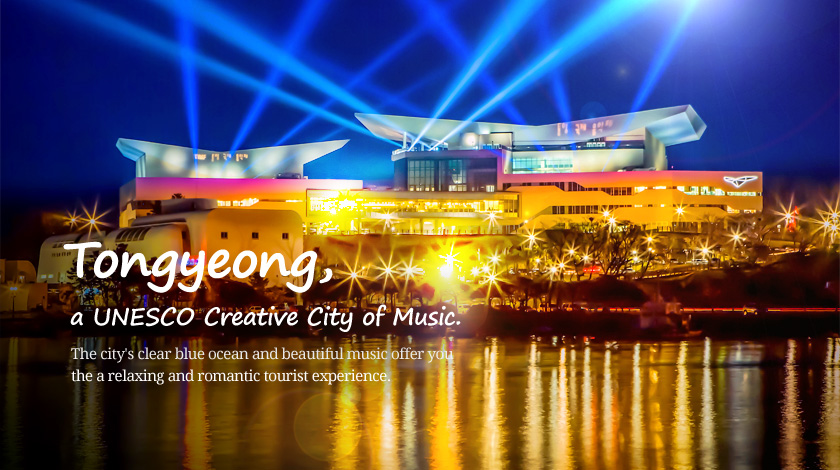 Tongyeong, a UNESCO Creative City of Music. The city's clear blue ocean and beautiful music offer you the a relaxing and romantic tourist experience.