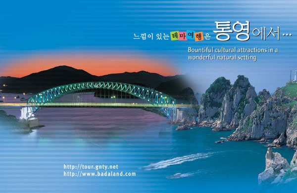 Tongyeong Tour Guide book