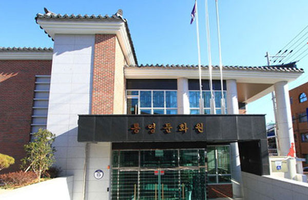 Tongyeong Culture Center