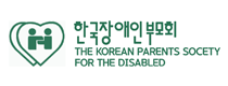 한국장애인부모회. The Korean Parents Socety for The Disabled